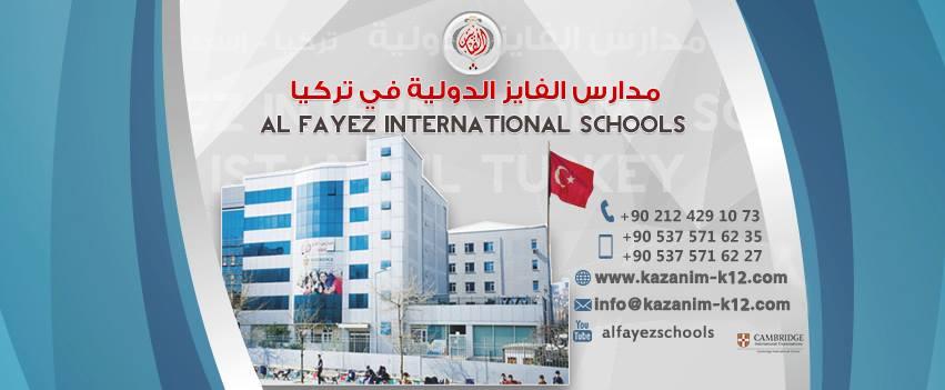 Al Fayez International School